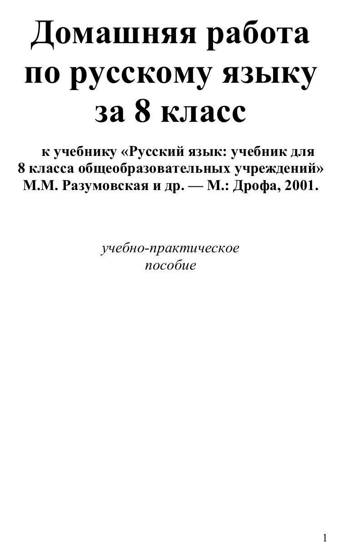 По 6 гдз 2001 русскому класс дрофа