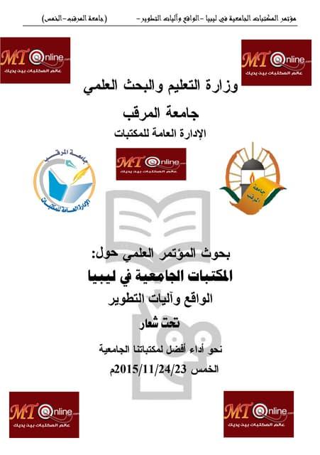 الاوراق البحثية الخاصة بالمؤتمر العلمي الأول حول: المكتبات الجامعية في ليبيا - الواقع وآليات التطوير