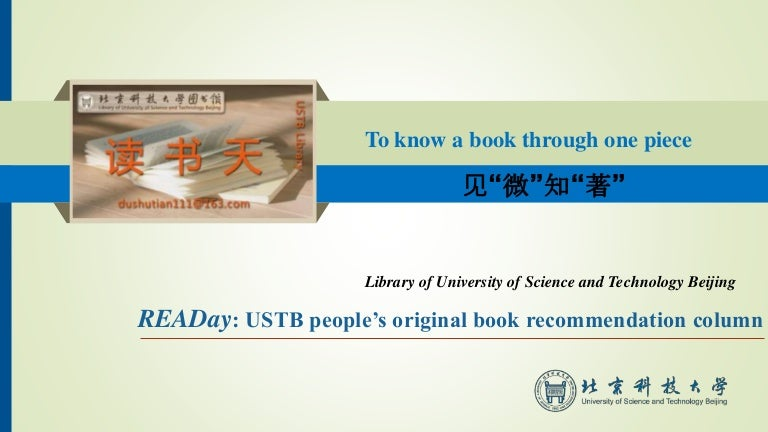Thumbnail for Readay library of university of science and technology beijing China