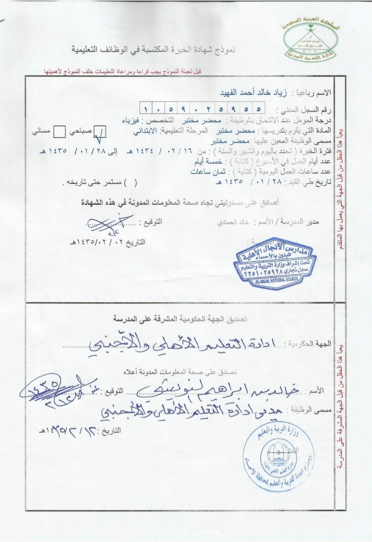 صور من شهادة الخبرة Ziyad