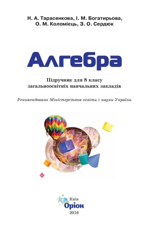 гдз 8 класс алгебра тарасенкова нова программа