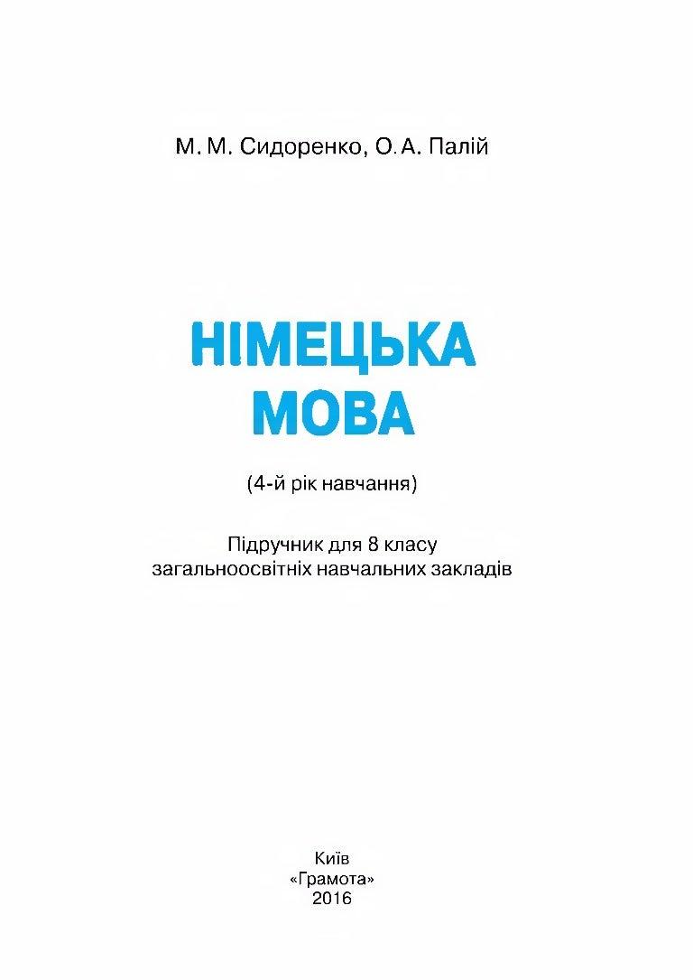 8 klas nimecka_mova_sidorenko_2016