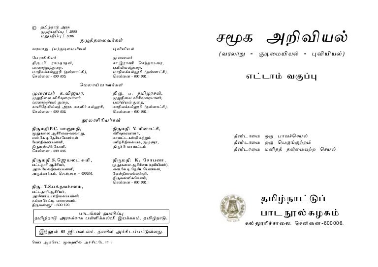 9th Standard Science Book Samacheer Kalvi English Medium