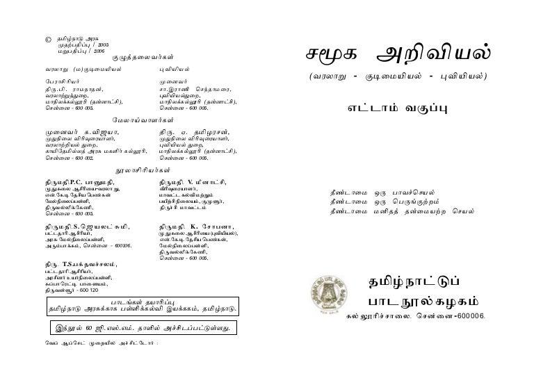 8th Standard Social Science Tamil Medium 1