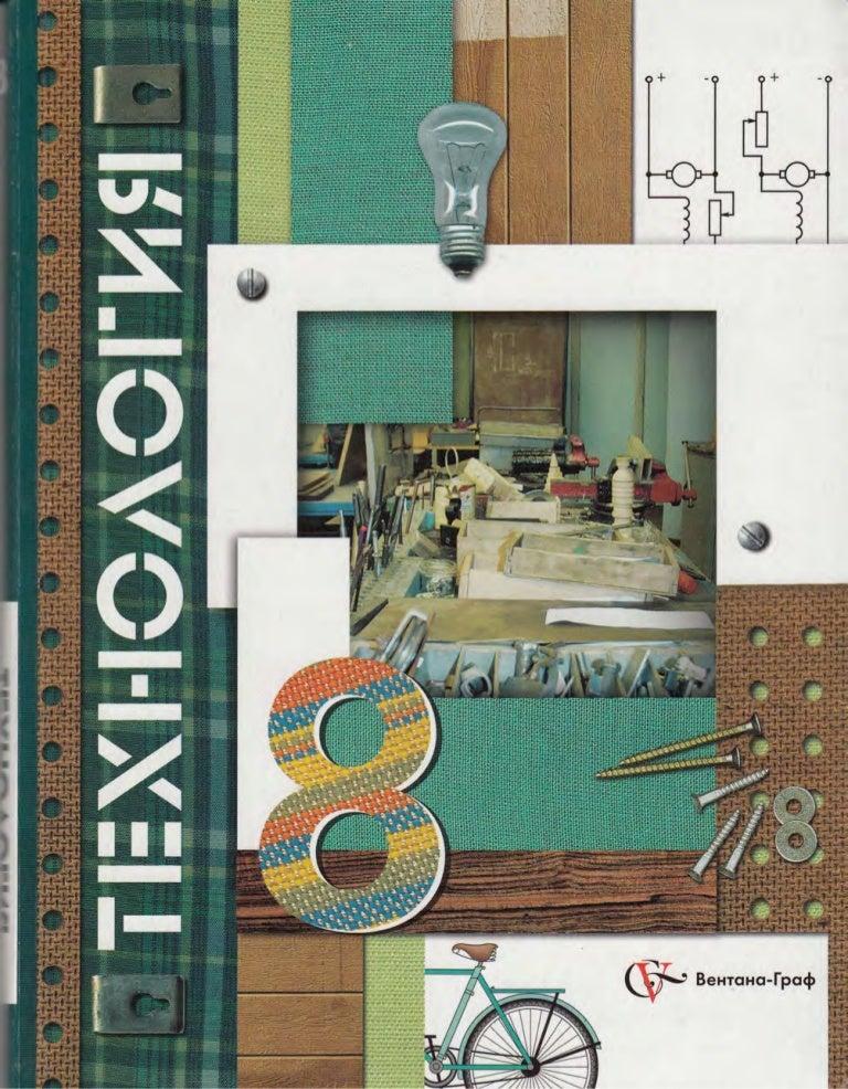 Учебник технология 8 класс онлайн