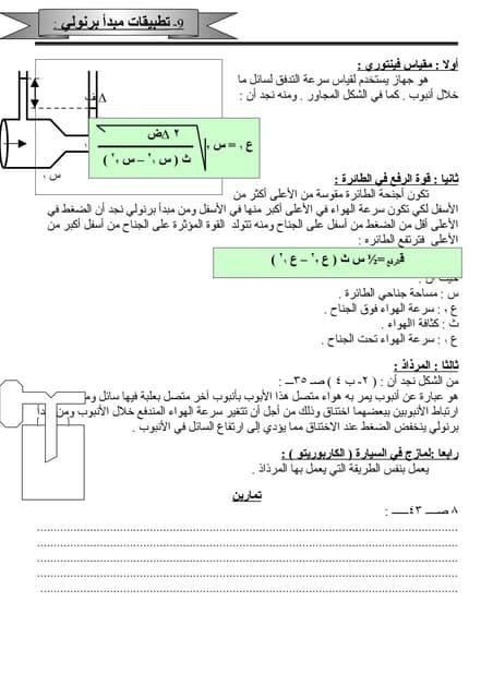 7 الموائع المثالية معادلة الاستمرارية
