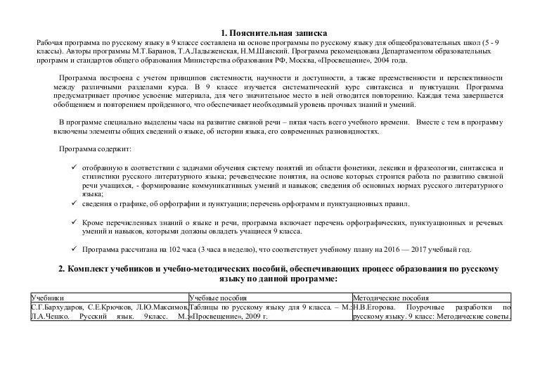 Рабочая программа по русскому языку 9 класс ладыженская 102 часа