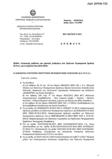 Εισαγωγή μαθητών και σχετικές ρυθμίσεις στα ππσ βιρμ9 725-1