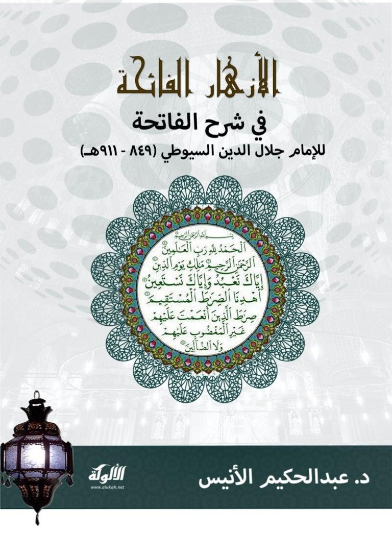 الأزهار الفائحة في شرح الفاتحة للإمام جلال الدين السيوطي