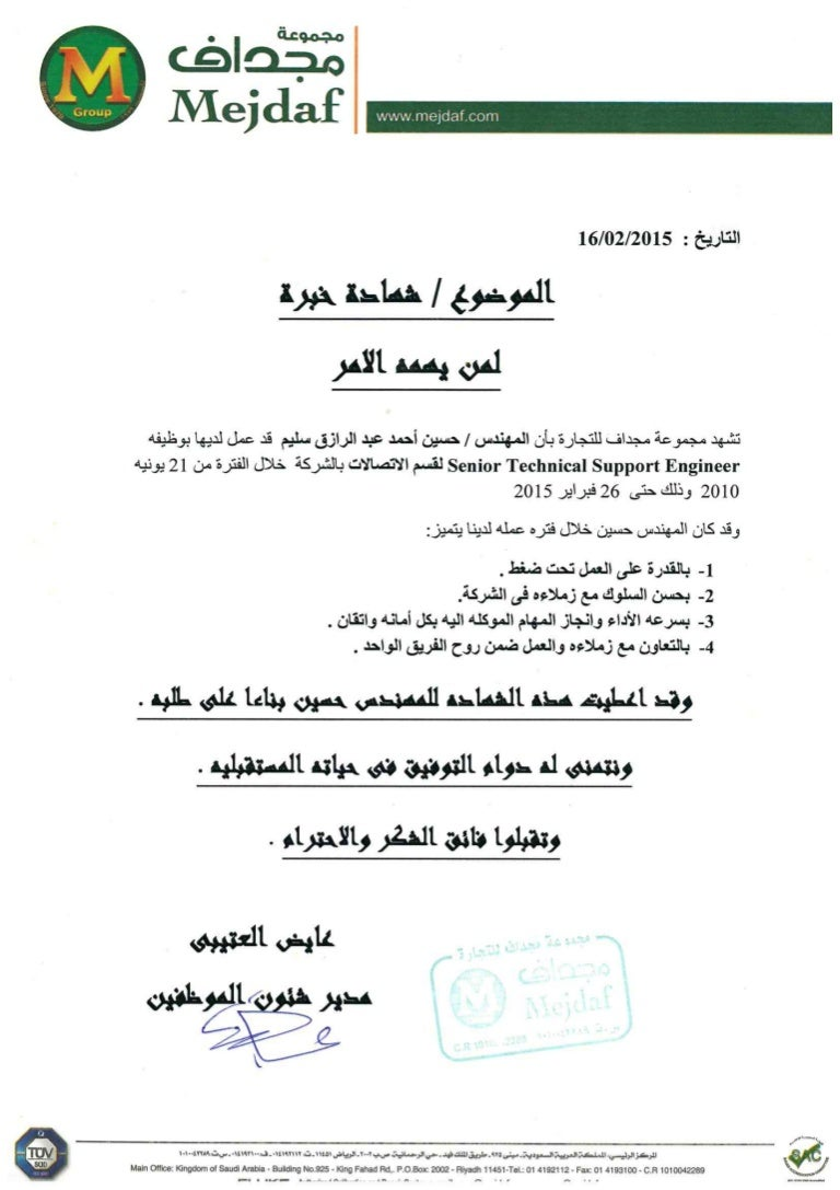 Arabic experience certificate mejdaf mitanshu Choice Image