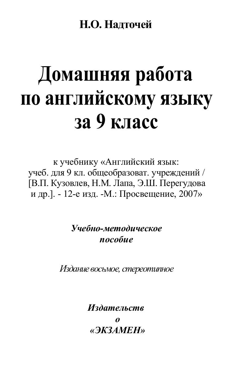 Nikolay Baskov invited only the right people for his birthday 15.10.2012 29