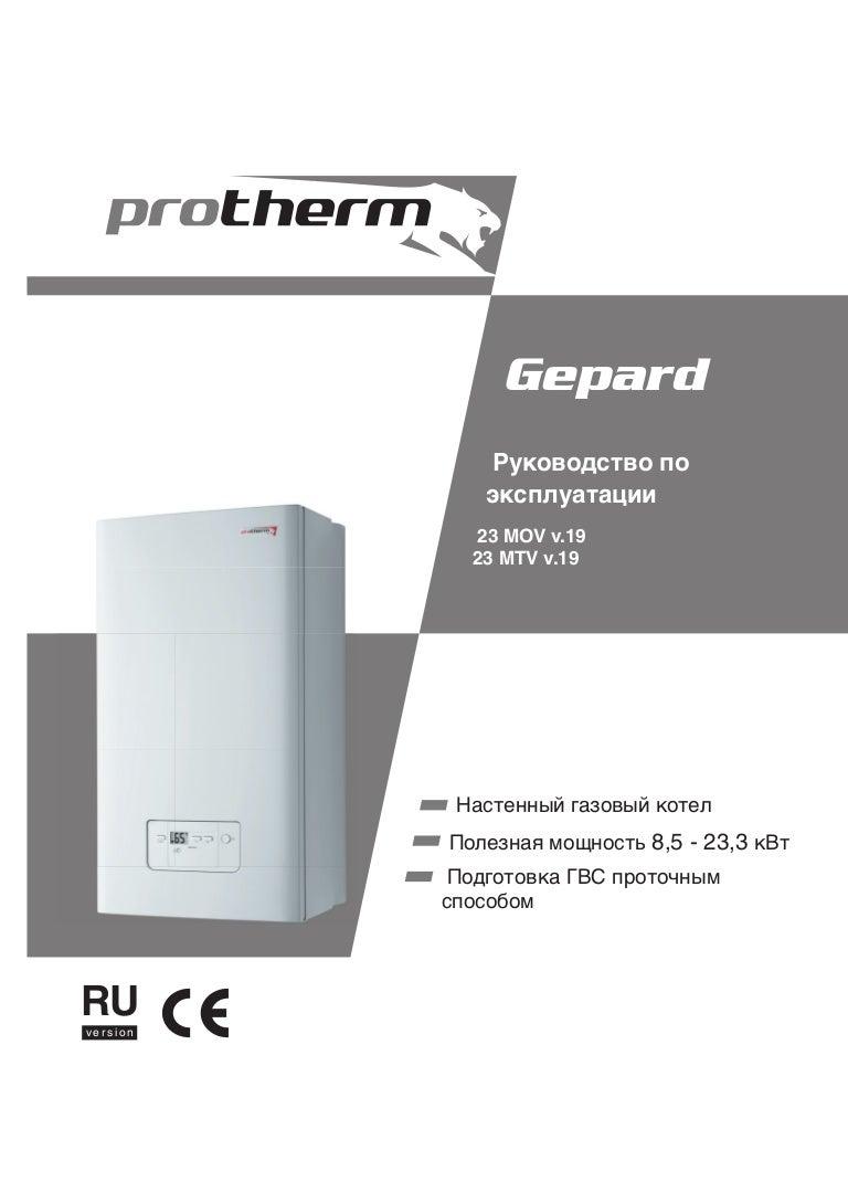 Гепард – настенный газовый двухконтурный котел мощностью 11 и 23.