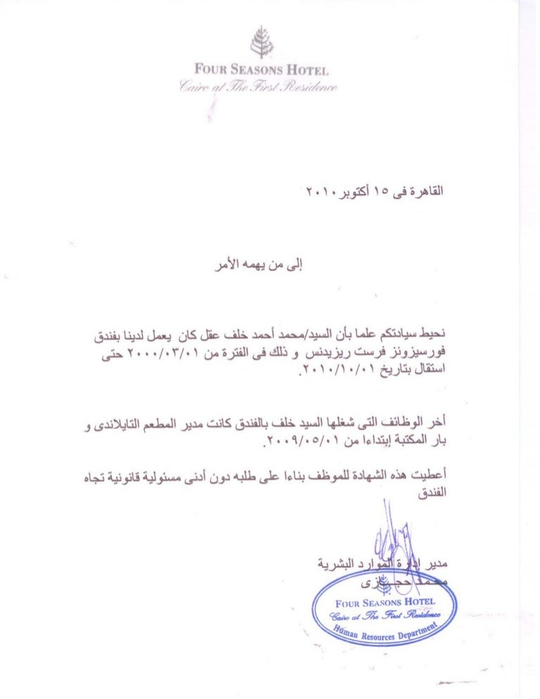 Letter in arabic insrenterprises letter in arabic stopboris Choice Image