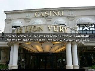 Игровые аппараты казино корона бесплатно открытие ресторана казино