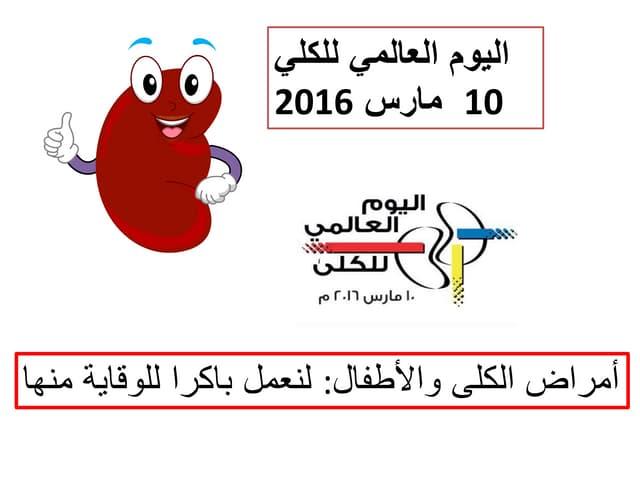 wolrd kidney day 2016 اليوم العالمي للكلى