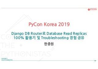 20190818 PyCon Korea 2019 Django DB Router로 Database Read Replicas 100% 활용기 및 Troubleshooting 경험 공유