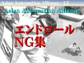 AAA エンドロールNG集-Asian Automation Allianse ビアバッシュLT- #AsianAA