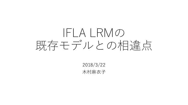 IFLA LRMの既存モデルとの相違点