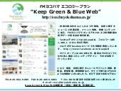 about Keep Green & Blue Website