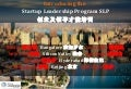 About SLP Beijing_Chinese