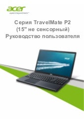 Acer travel mate p255 mg