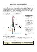 EKG in ACLS