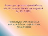 Actions and good practices in 53rd lyceum of athens (10 2019 ed.)