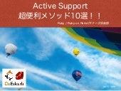Ruby on Rails - Active support超便利メソッド10選