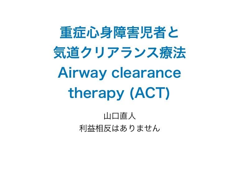 は と 気道 クリアランス 気道と肺の構造 基礎編(3)