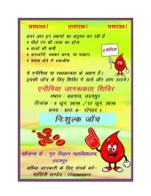 Advertisment fo anaemia awareness camp