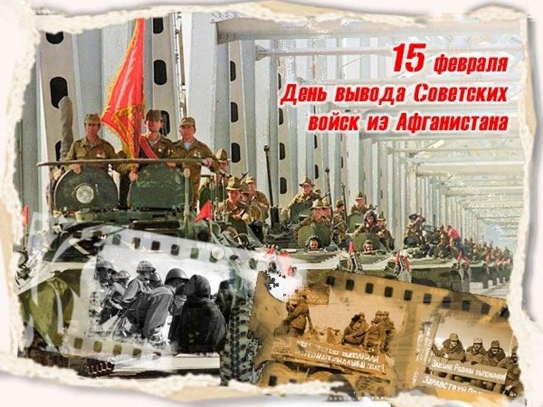 День вывода советских войск из афганистана открытки, розами