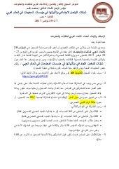 التسجيل في المؤتمر 28 للاتحاد العربي للمكتبات والمعلومات 2017