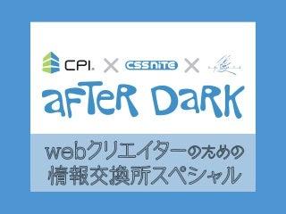 CPI x CSS Nite x 優クリエイト「After Dark」(17) 「Illustratorでサクサク作るSVG」