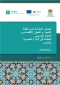 Agenda-conference-on-public-governance-morocco-190619-ar