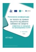 Agenda, SIGMA Public procurement review bodies conference, Ohrid 9 June 2016 (Macedonian)