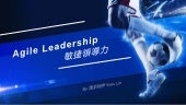 敏捷領導力 Agile leadership