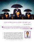 نظرة عامة على نظام إدارة استمرارية الأعمال الأيزو 22301:2012