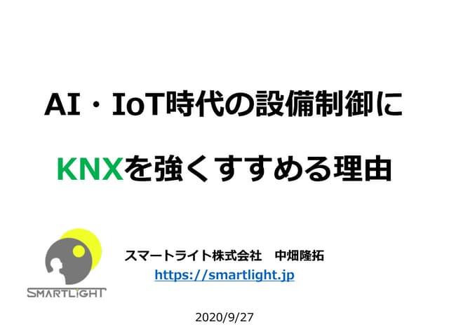 AI・IoT時代の設備制御にKNXを強くすすめる理由