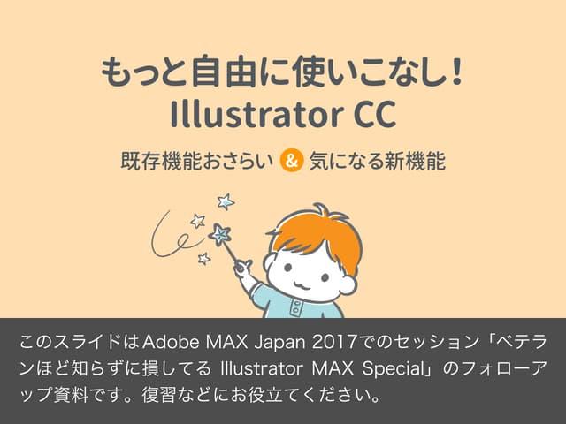 もっと自由に使いこなし!〜Illustrator CC 既存機能おさらい & 気になる新機能〜