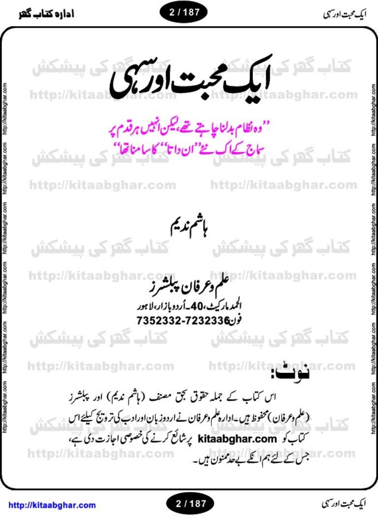 Aik Mohabbat Aur Sahi By Hashim Nadeem Complete