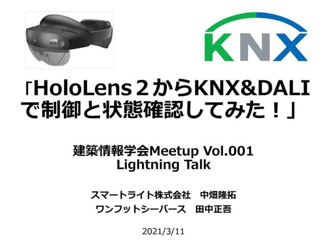 HoloLens2からKNX&DALIで制御と状態確認してみた