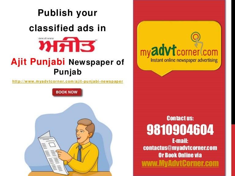 Ajit punjabi newspaper jalandhar download