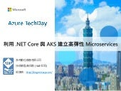 利用.NET Core 與 Azure Kubernetes Service (AKS) 建立高彈性 Microservices (Azure TechDay)