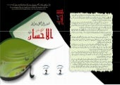 Al ehsaan-urdu-2nd-issue
