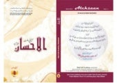 Al ehsaan-urdu-4th-issue