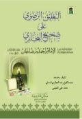 Al taleeq ul razavi ala sahi al bukhari  by Imam Ahmad Raza khan Qadri Al hanafi