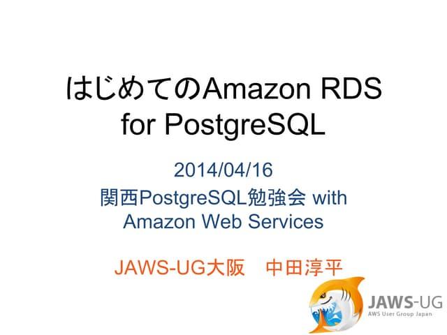 はじめてのAmazon RDS for PostgreSQL