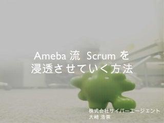 Ameba流 scrumを浸透させていく方法