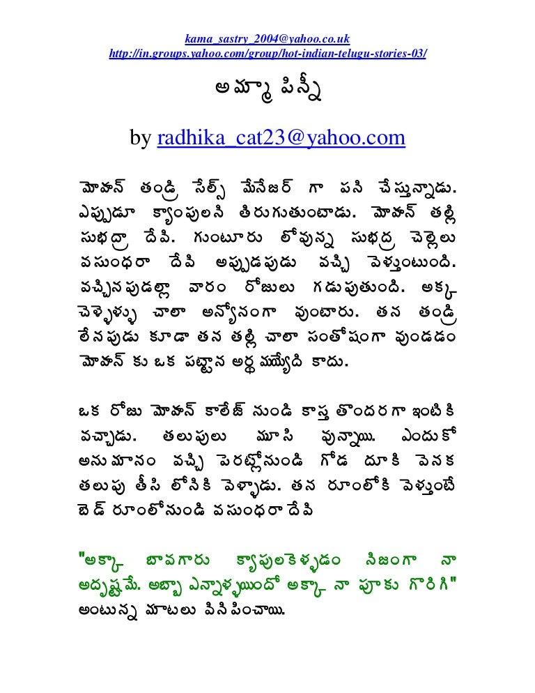 Telugu puku stories in telugu script