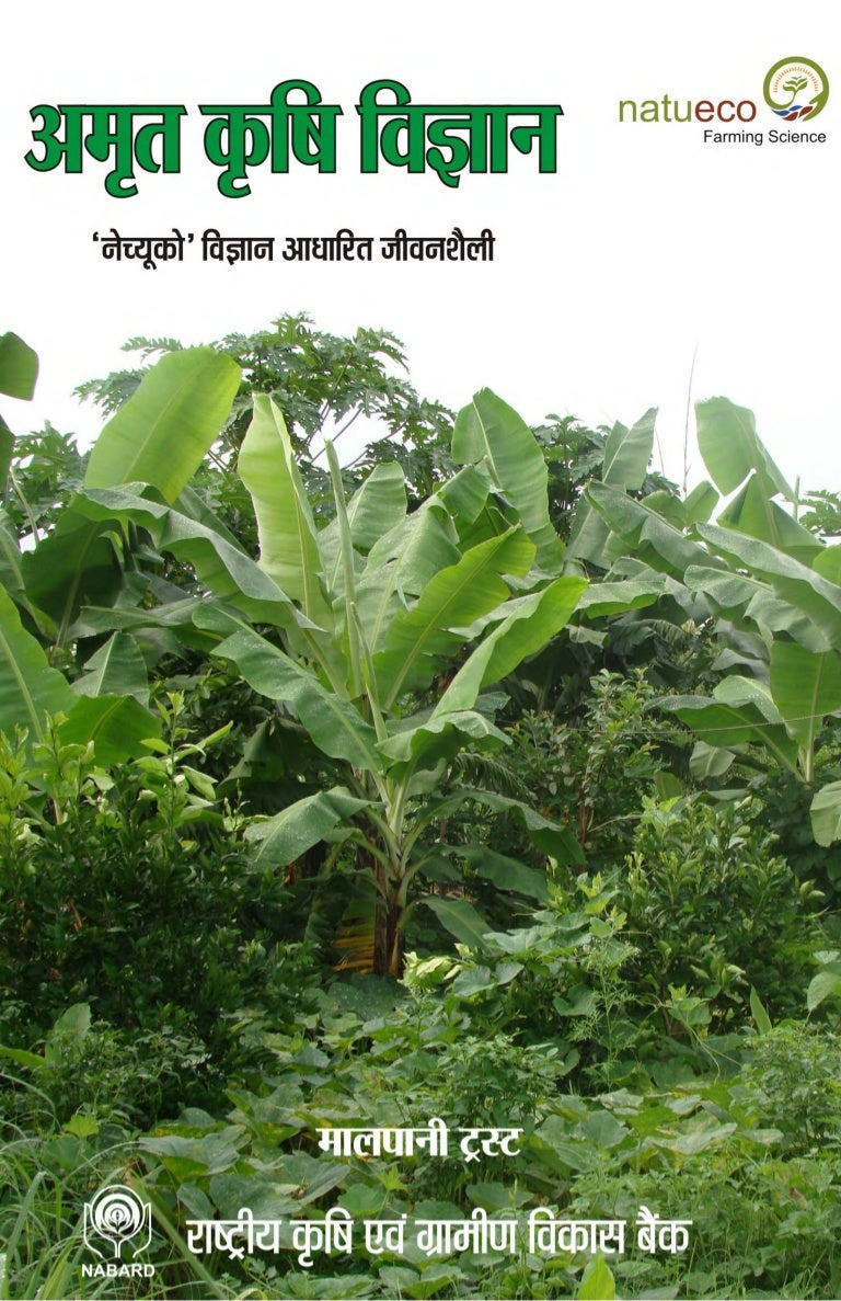 the technique of organic farming textbook in hindi